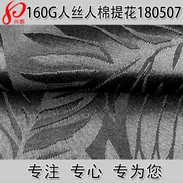 180507人丝人棉大叶提花服装面料