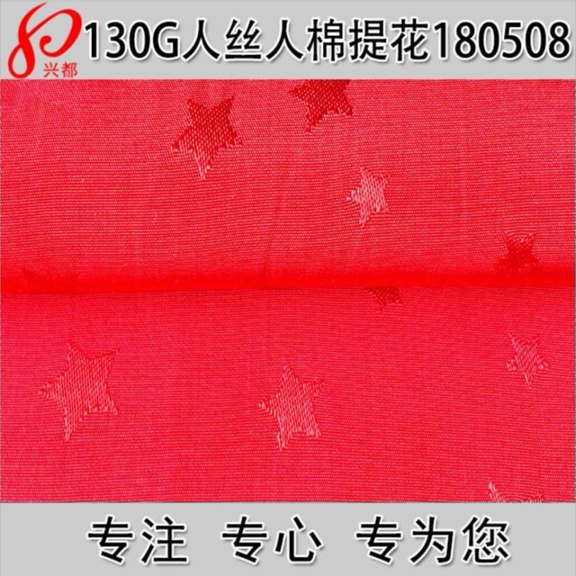 180508人丝人棉五角星大提花面料 连衣裙休闲服