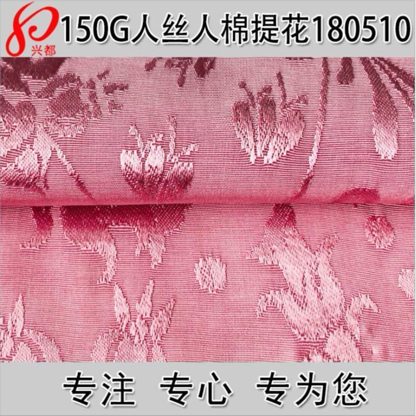 180510人丝人棉吉祥花提花面料