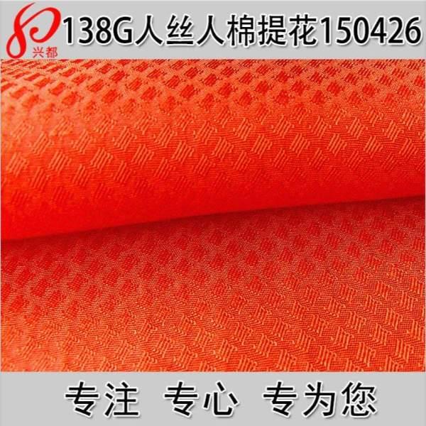 150426人丝粘胶女装衬衫连衣裙面料