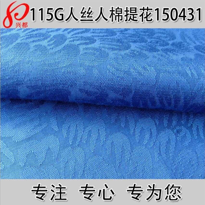 150431人丝人棉火焰提花女装连衣裙面料