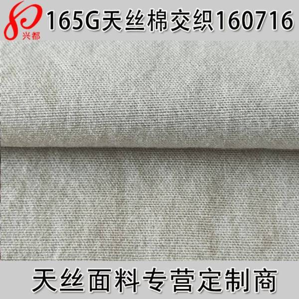 160716天丝棉交织平纹面料
