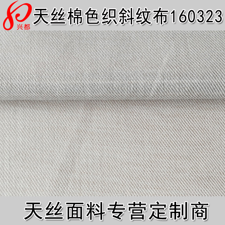 天丝棉色织主图