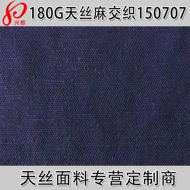 150707斜纹交织天丝麻服装面料
