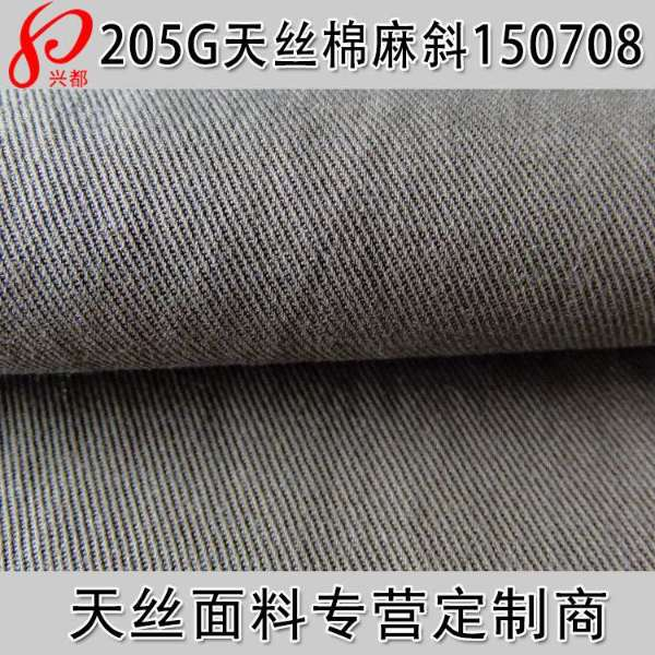 150708天丝棉麻时装裤子面料