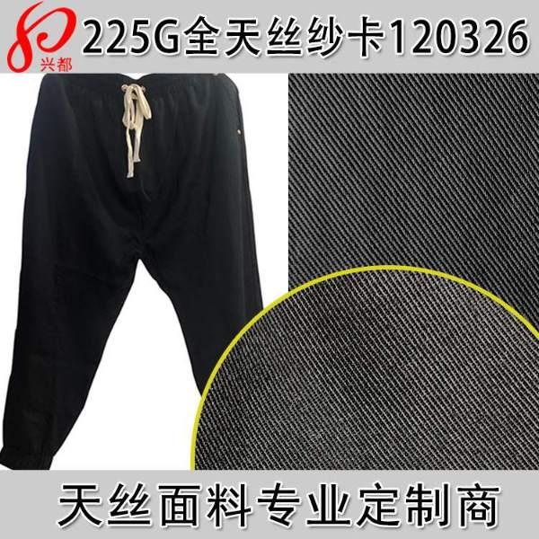 120326加厚天丝斜纹纱卡面料定制供应商