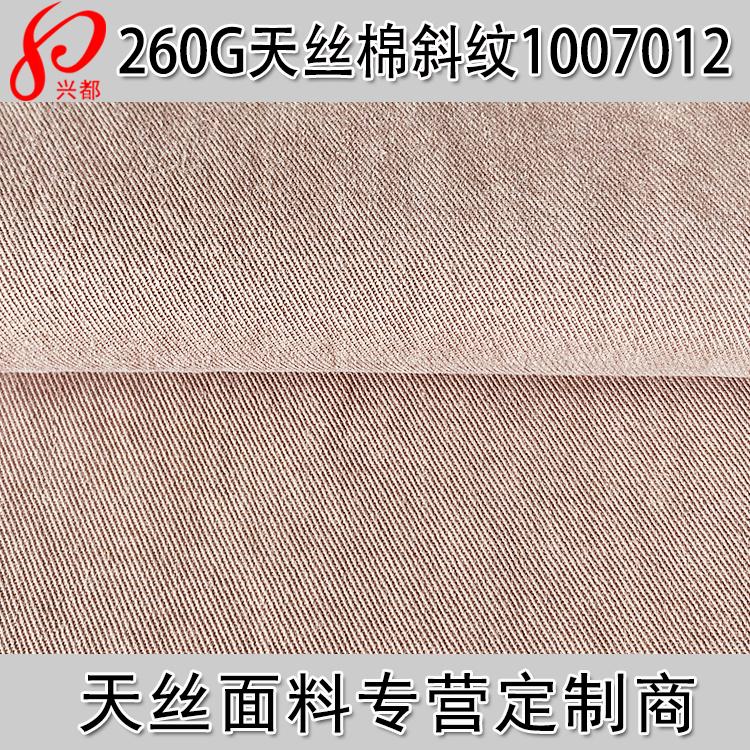 1007012天丝棉斜纹主图
