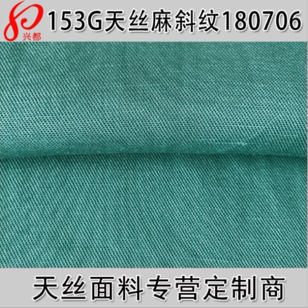 180706天丝麻斜纹面料 75%天丝25%麻休闲时装面料