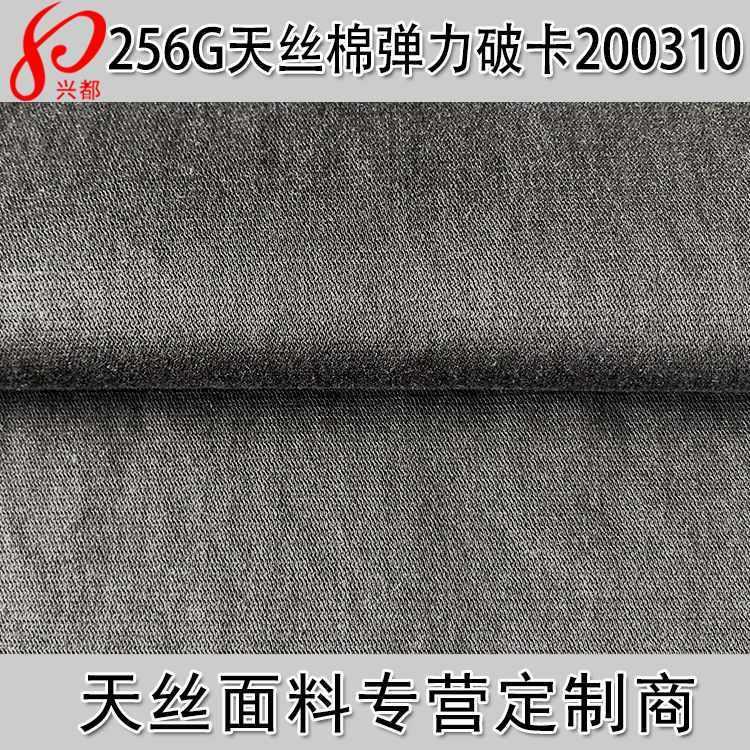200310天丝棉弹力主图