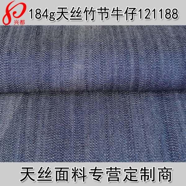 121188经竹节斜纹全天丝牛仔面料