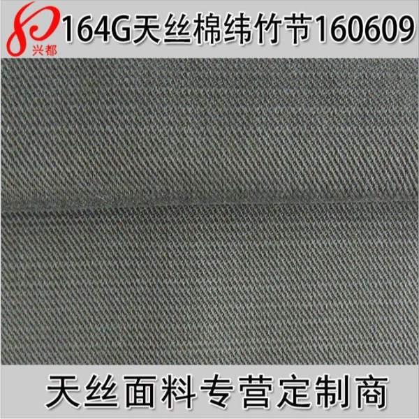 160609天丝棉纬竹节斜纹服装衬衫面料