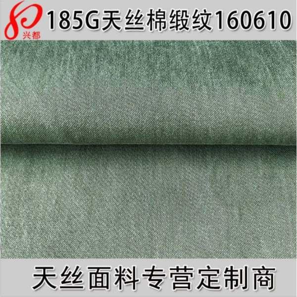160610天丝棉缎纹连衣裙女装面料