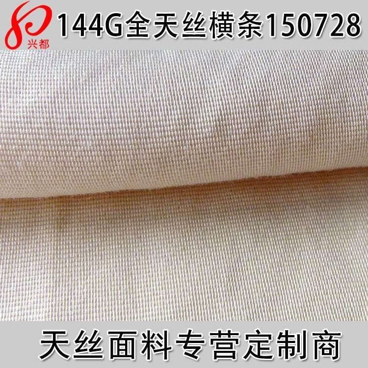 150728全天丝横条衬衫面料
