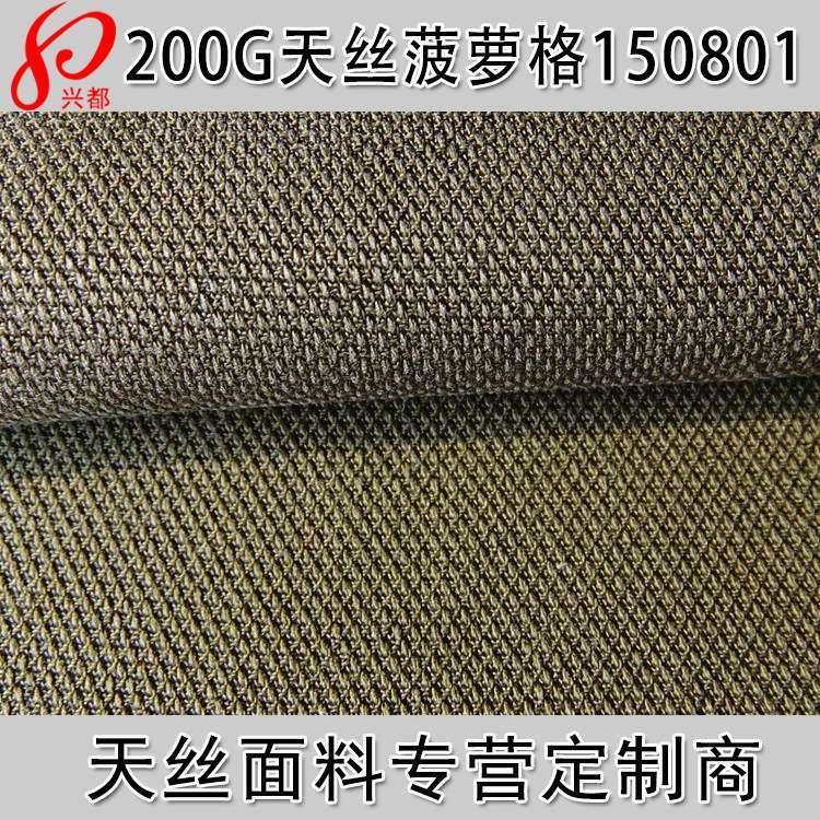 150801全天丝菠萝格裤装外套面料