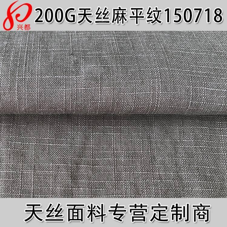 150718天丝亚麻混纺竹节面料