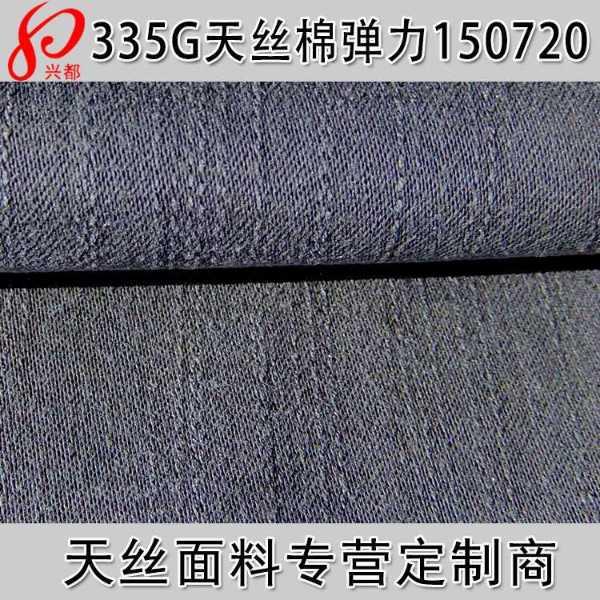 150720竹节天丝棉弹力裤子面料