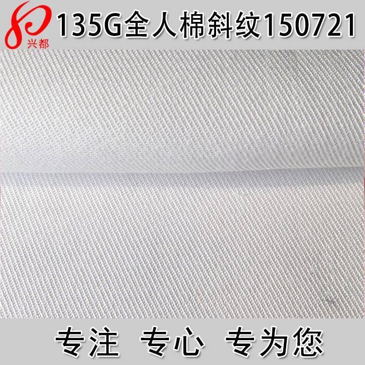 150721梭织斜纹人棉衬衫面料