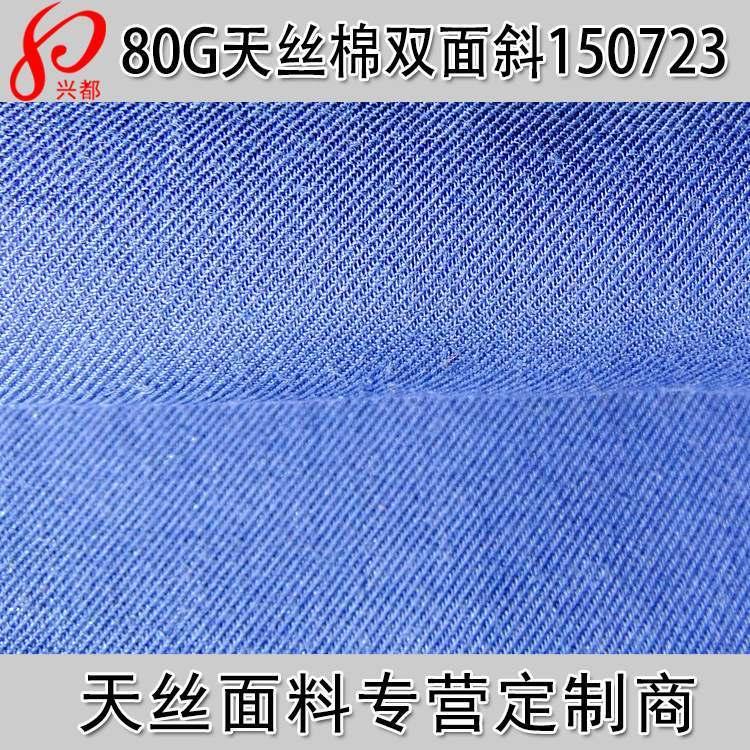 150723双面斜天丝棉交织春夏衬衫面料
