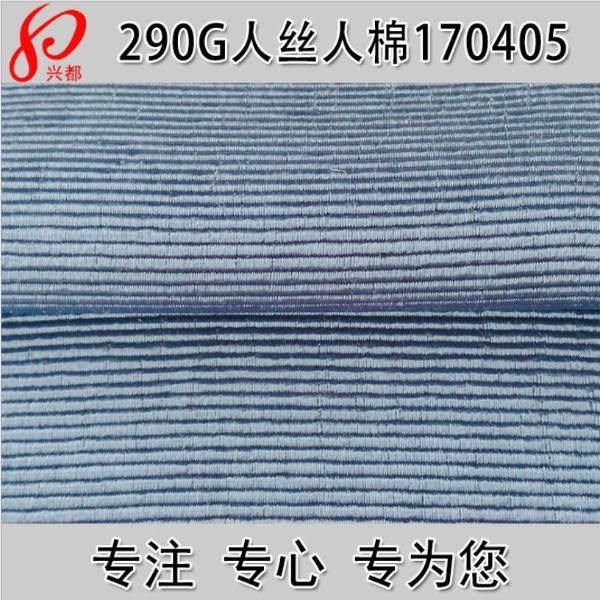 170405人丝人棉罗缎面料 时装休闲外套连衣裙面料