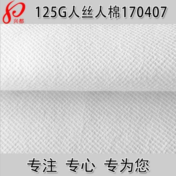 170407人丝人棉粘胶中高档梭织面料
