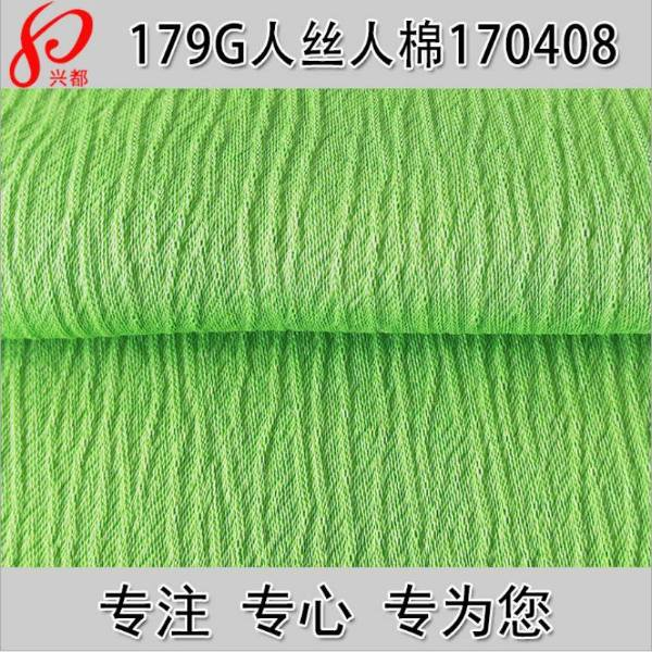 170408加捻人丝人棉 树皮绉缎纹面料
