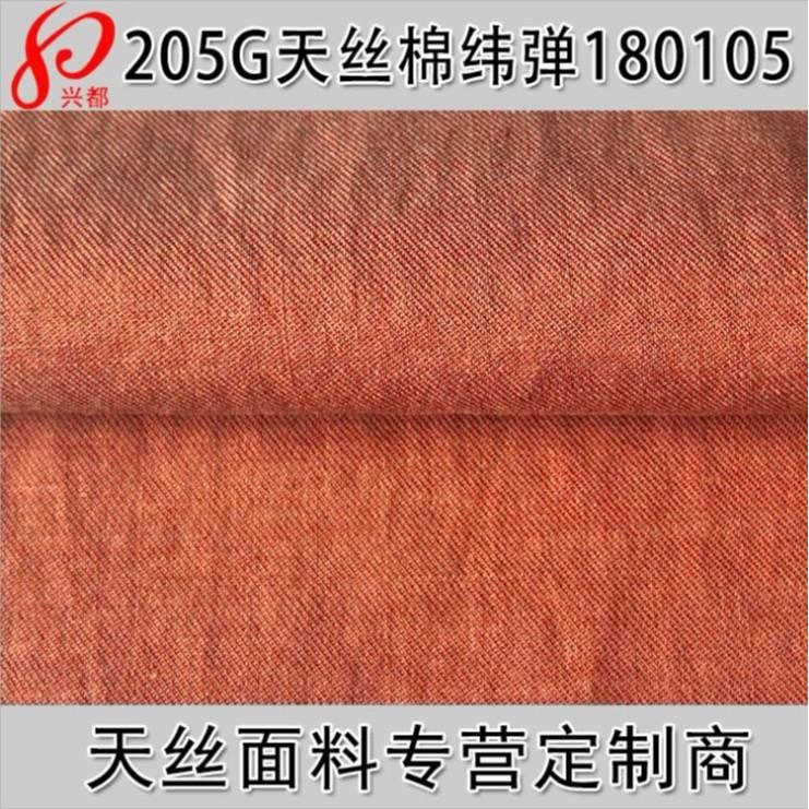 180105天丝棉弹力面料 斜纹天丝棉纬弹布 女装外套、裤装面料