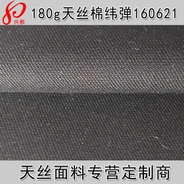 160621天丝棉纬弹斜纹布