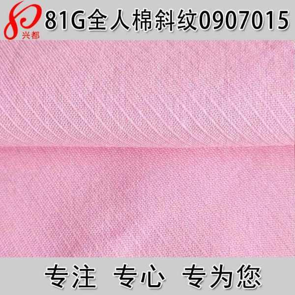 0907015超薄全人棉斜纹衬衫面料