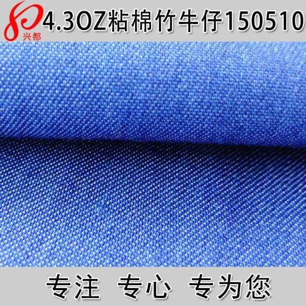150510斜纹粘棉竹纤维牛仔面料