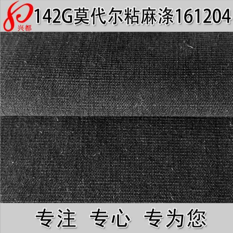 161204莫代尔粘麻涤交织混纺面料