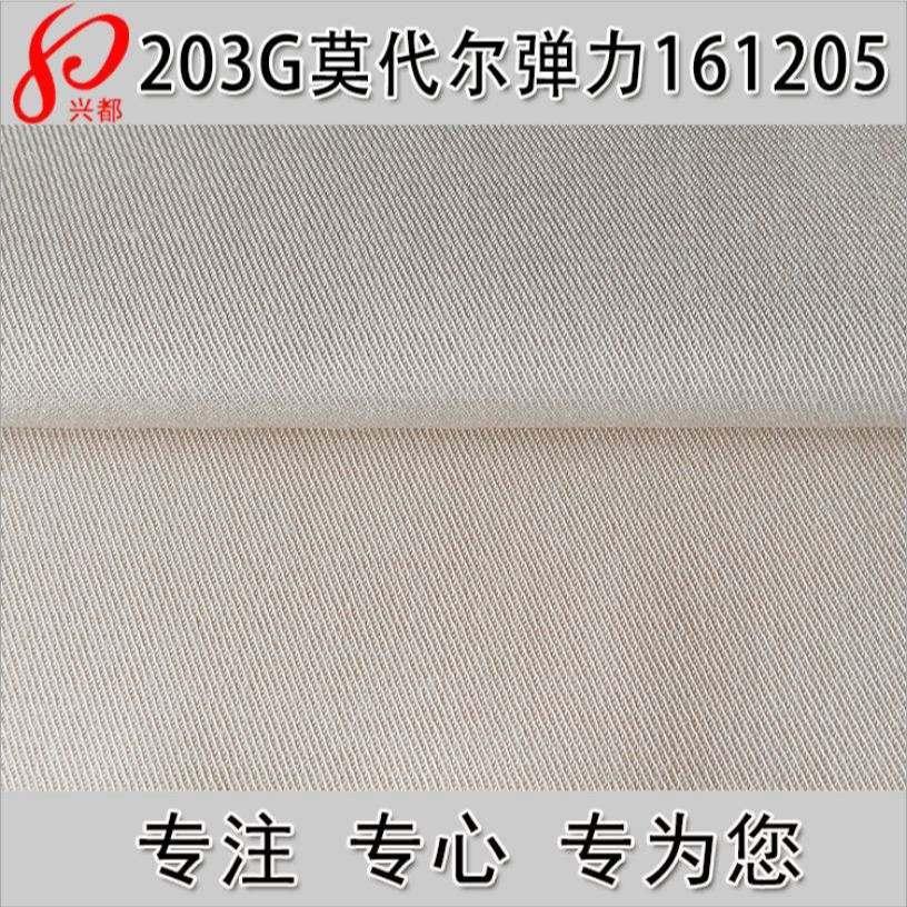 161205纯莫代尔斜纹弹力面料