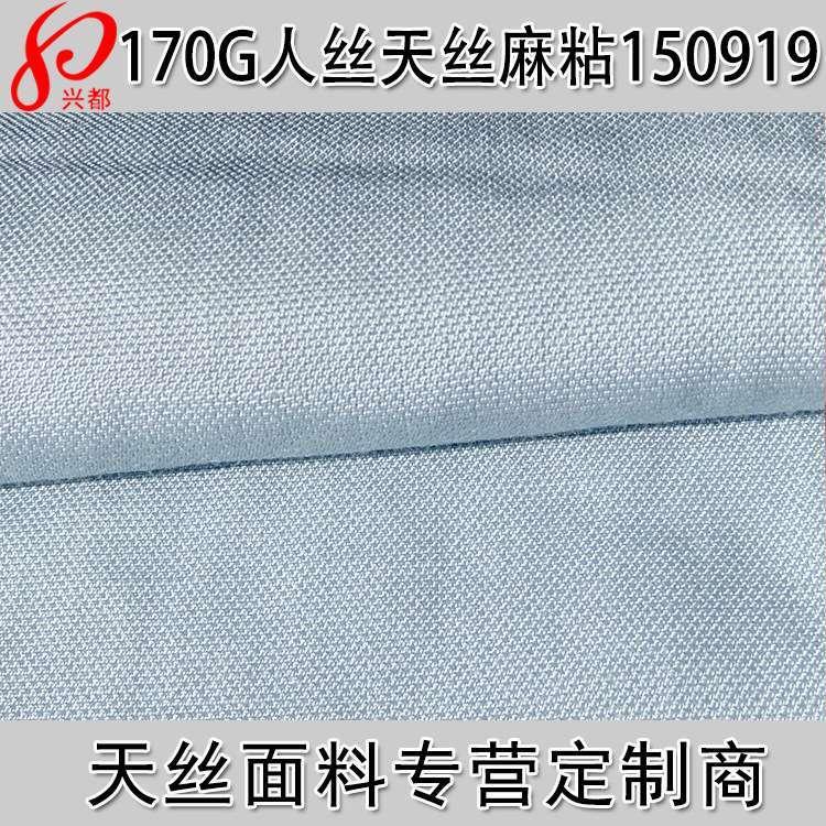 150919人丝天丝麻粘女装小提花面料