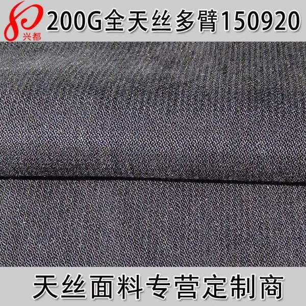 150920天然纤维秋季舒适连衣裙布   天丝提花布