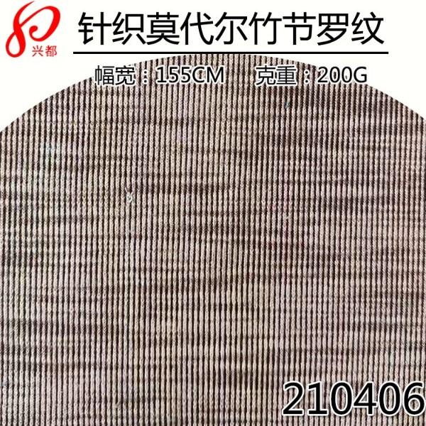 针织竹节罗纹莫代尔面料 37%涤纶63%莫代尔针织布