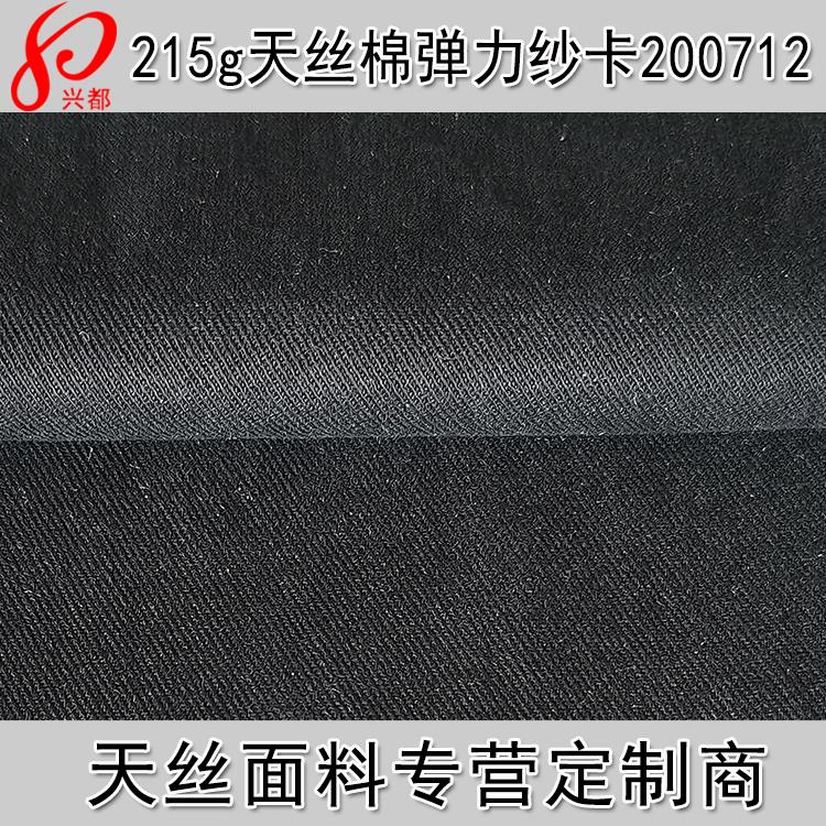 200712天丝棉弹力纱卡主图