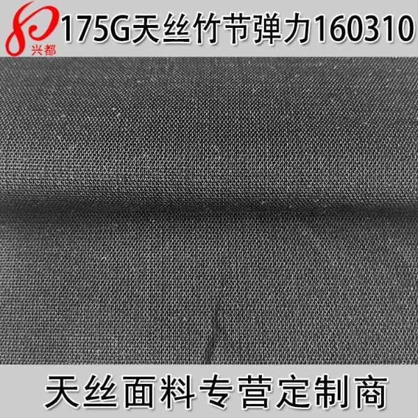 160310 平纹175g竹节A天丝弹力面料