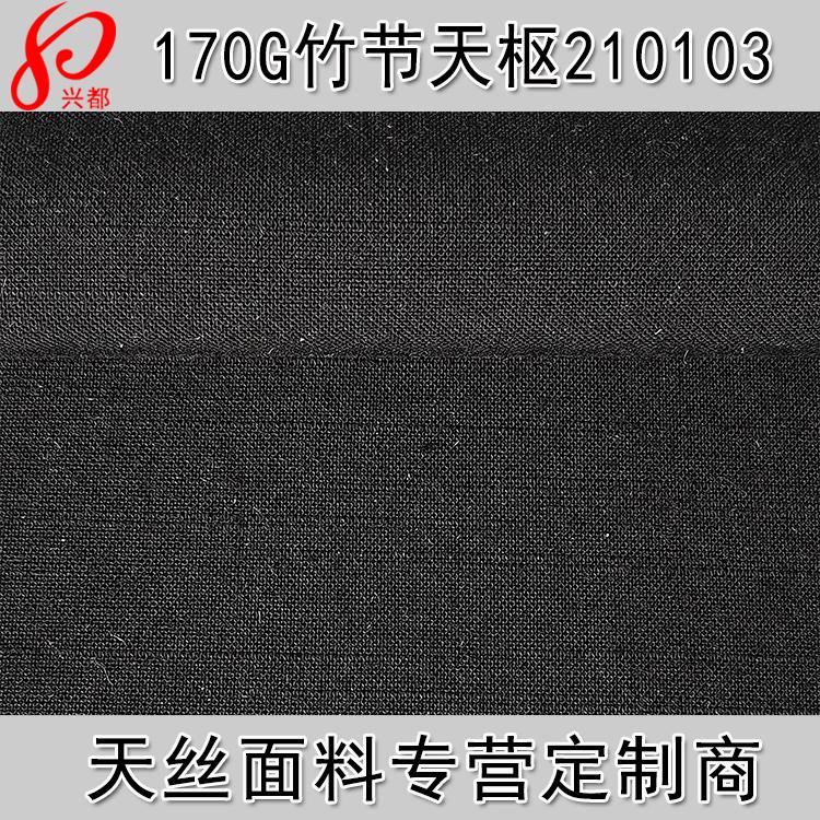 210103平纹加厚竹节天枢秋冬外套裤装面料