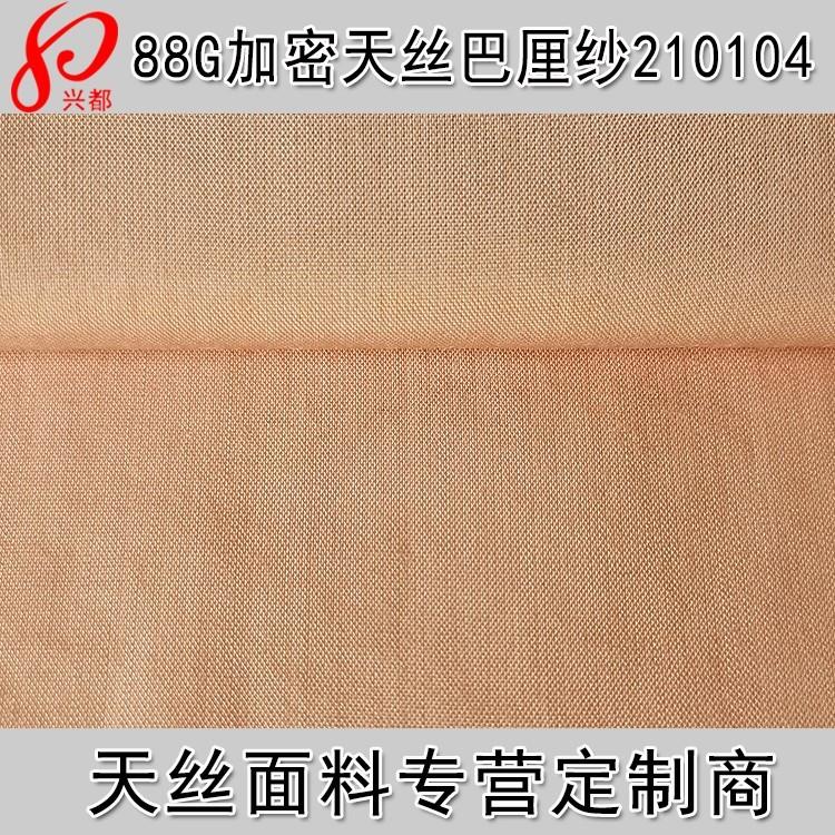 210104轻薄全天丝巴厘纱夏装服装面料
