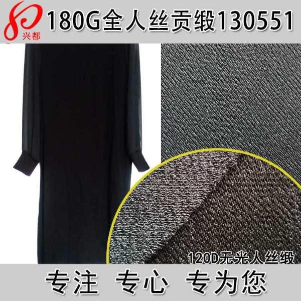 130551加捻缎纹粘胶面料 纯人丝女装女裙面料