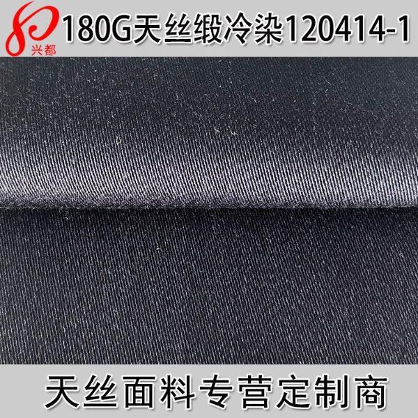 120414-1纯天丝缎纹冷染面料