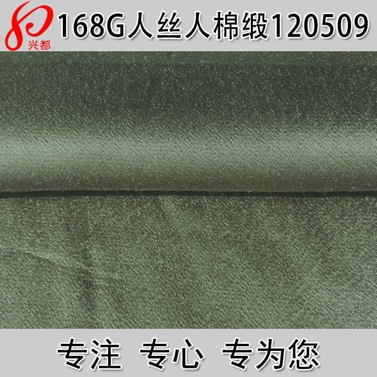 120509强捻人丝人棉缎纹面料
