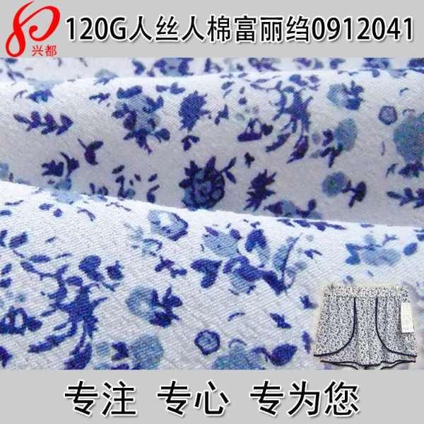 0912041人丝人棉绉布衬衫连衣裙面料