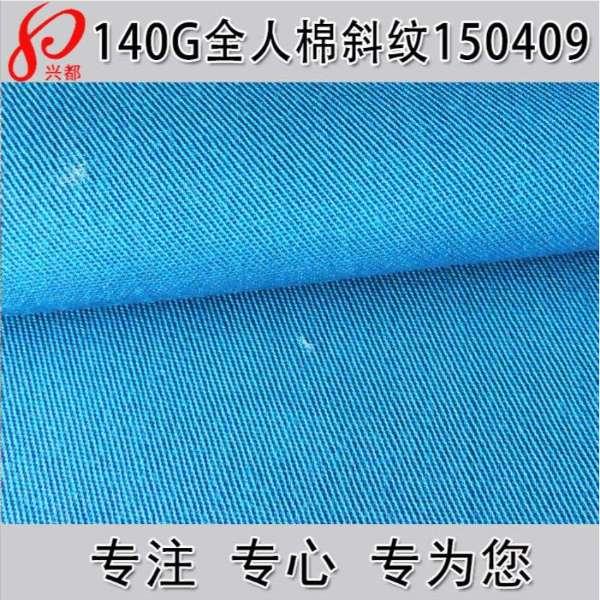150409梭织斜纹全人棉衬衫连衣裙面料