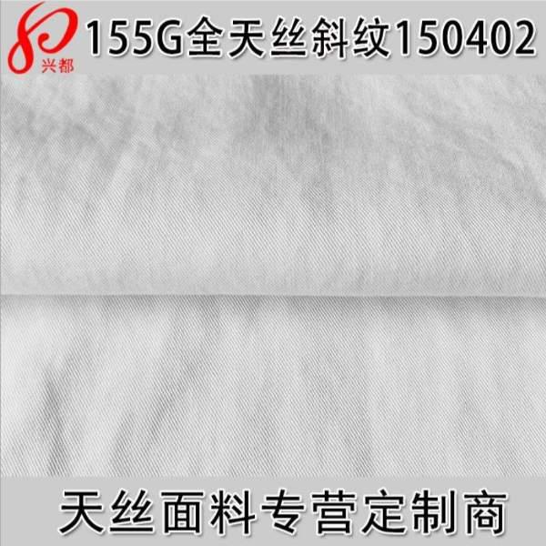 150402梭织斜纹衬衫天丝布