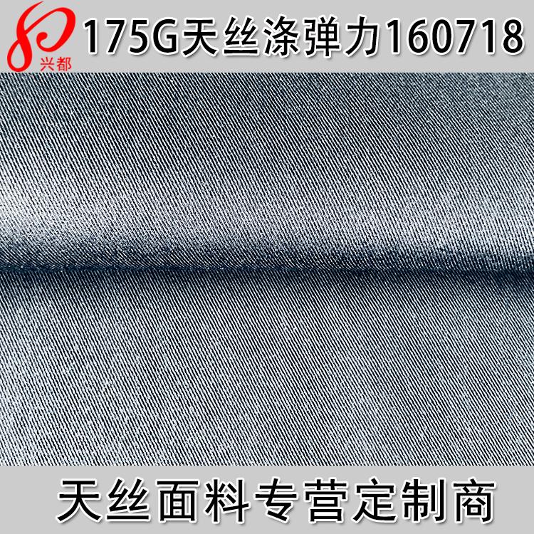160718天丝涤弹力主图新网站