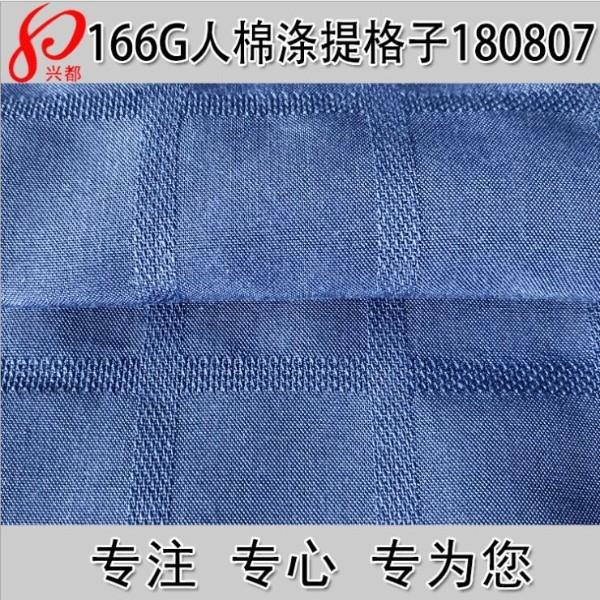 180807人棉涤纶提格子衬衫面料 人棉涤提花格子上衣面料
