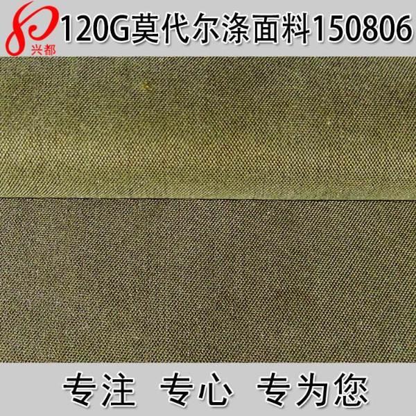150806平纹莫代尔涤衬衫面料