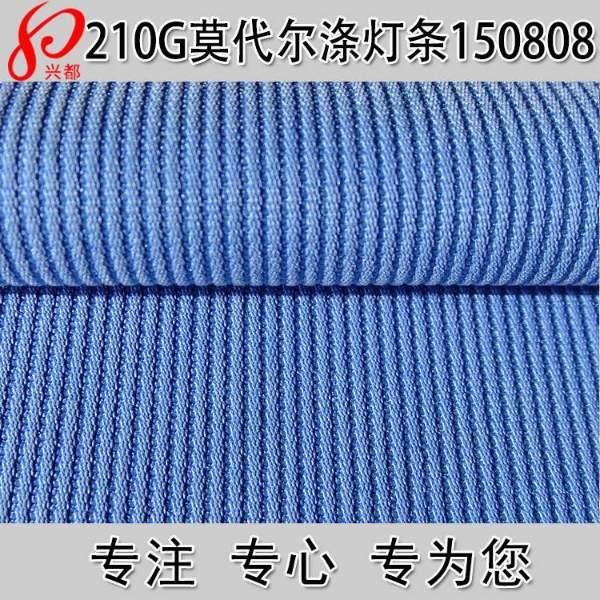 150808莫代尔涤纶灯芯条服装面料