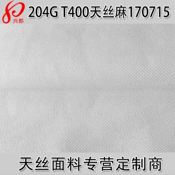 170715天丝麻T400斜纹外套面料