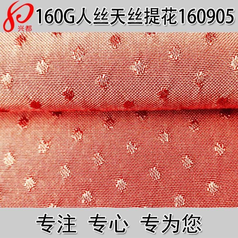 160905人丝天丝提花女装服装面料